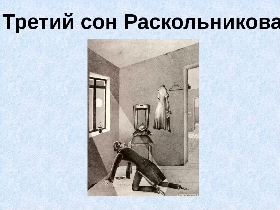 Третий сон Раскольникова