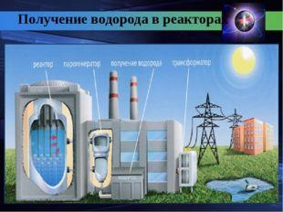 Получение водорода в реакторах
