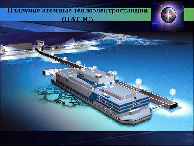 Плавучие атомные теплоэлектростанции (ПАТЭС)