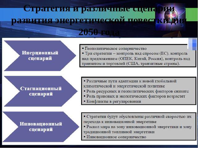 Стратегия и различные сценарии развития энергетической повестки дня 2050 года