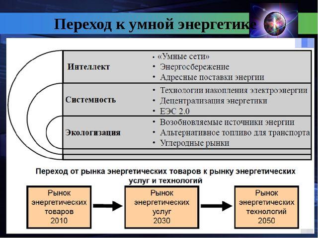 Переход к умной энергетике