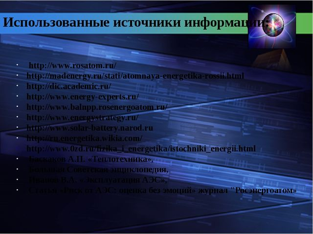 http://www.rosatom.ru/ http://madenergy.ru/stati/atomnaya-energetika-rossii....