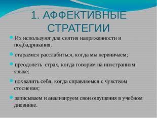 1. АФФЕКТИВНЫЕ СТРАТЕГИИ Их используют для снятия напряженности и подбадриван