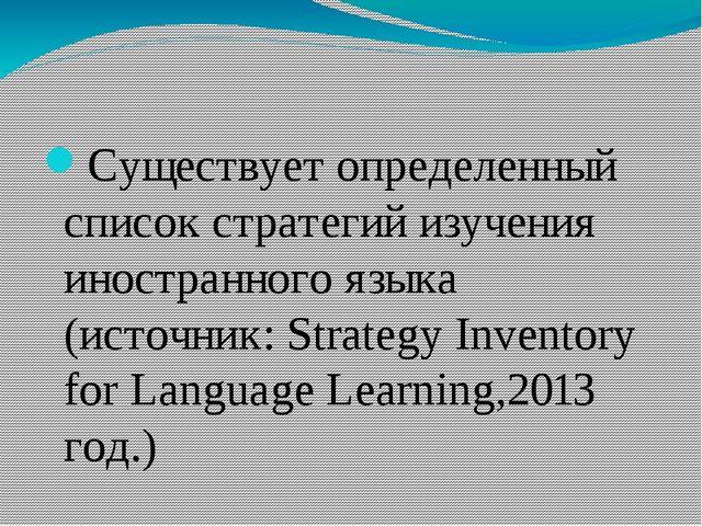 Существует определенный список стратегий изучения иностранного языка (источн...