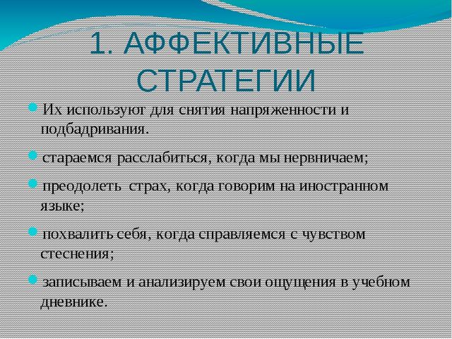1. АФФЕКТИВНЫЕ СТРАТЕГИИ Их используют для снятия напряженности и подбадриван...