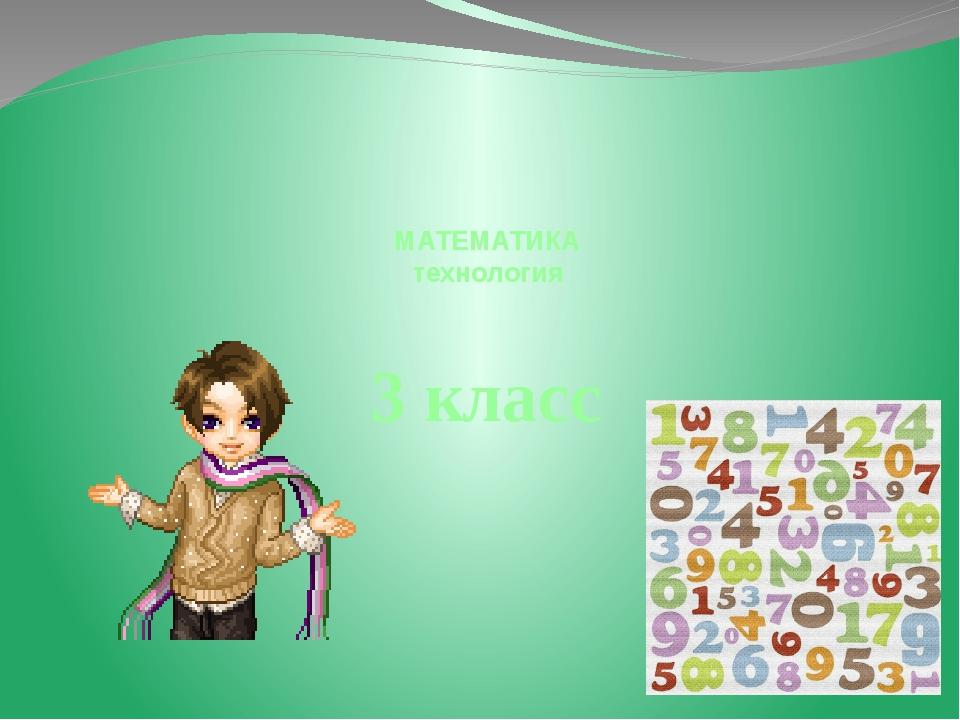 МАТЕМАТИКА технология 3 класс