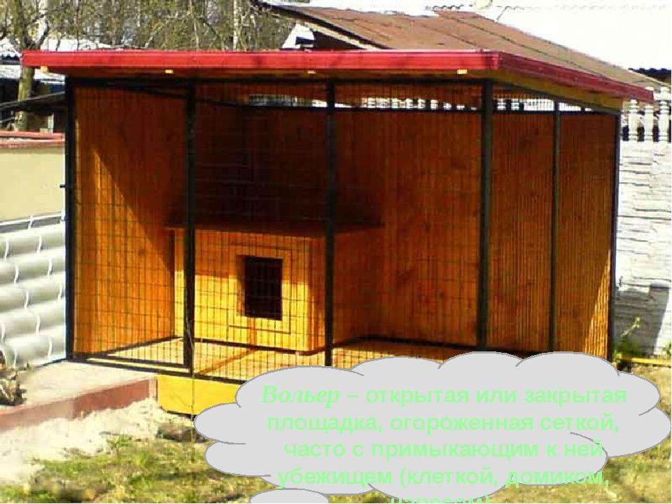 Вольер – открытая или закрытая площадка, огороженная сеткой, часто с примыка...