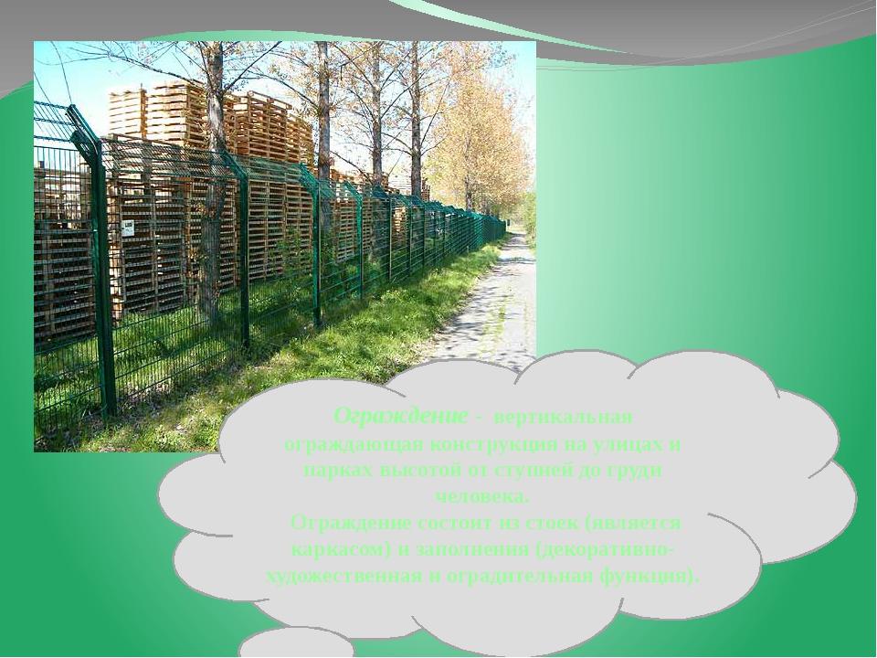 Ограждение - вертикальная ограждающая конструкция на улицах и парках высото...