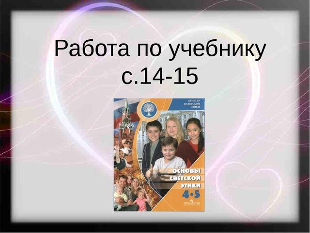 Работа по учебнику с.14-15