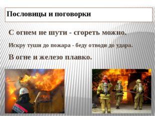 Пословицы и поговорки С огнем не шути - сгореть можно. Искру туши до пожара -