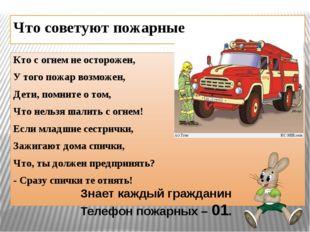 Что советуют пожарные Кто с огнем не осторожен, У того пожар возможен, Дети,