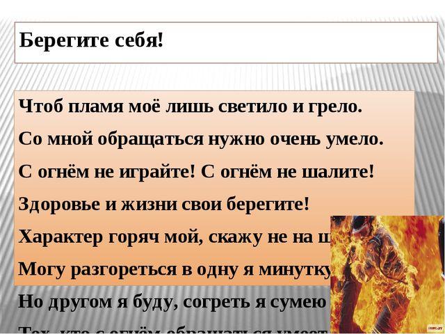 Список источников 1. Авдеева Н. Н. Безопасность. - М. : Просвещение, 1998. 2....