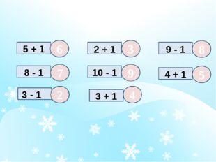 6 7 2 3 9 8 5 5 + 1 8 - 1 3 - 1 2 + 1 10 - 1 3 + 1 9 - 1 4 + 1 4 ОБРАЗЕЦ ЗАГ