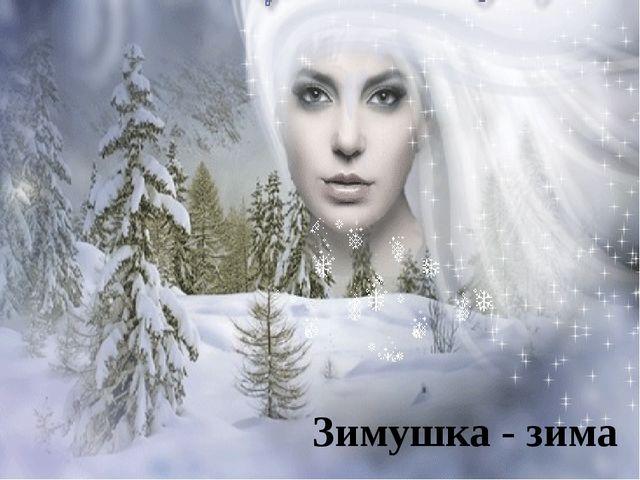 Зимушка - зима ОБРАЗЕЦ ЗАГОЛОВКА