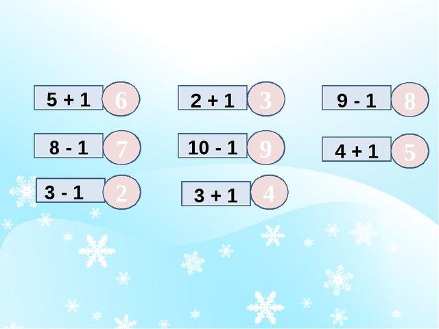 6 7 2 3 9 8 5 5 + 1 8 - 1 3 - 1 2 + 1 10 - 1 3 + 1 9 - 1 4 + 1 4 ОБРАЗЕЦ ЗАГ...