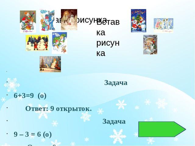 Задача 6+3=9 (о) Ответ: 9 открыток. Задача 9 – 3 = 6 (о) Ответ: 6 открыток....