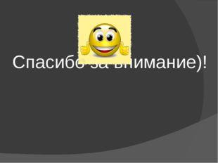 Спасибо за внимание)!