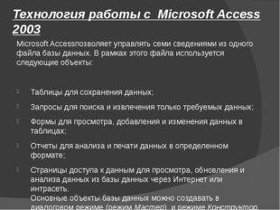 Технология работы с Microsoft Access 2003 Microsoft Accessпозволяет управлять