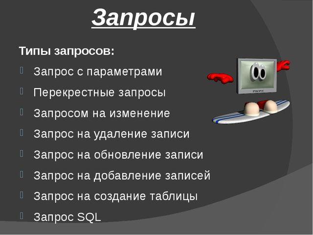 Запросы Типы запросов: Запрос с параметрами Перекрестные запросы Запросом на...