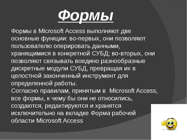 Формы Формы в Microsoft Access выполняют две основные функции: во-первых, они...