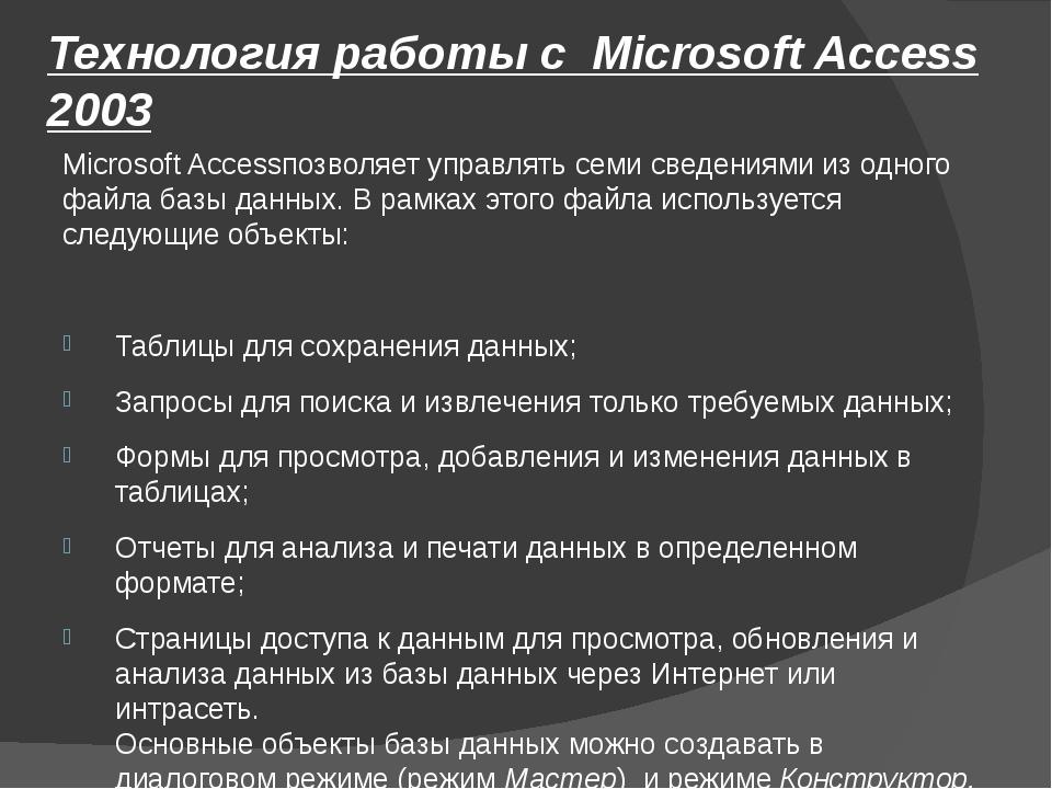 Технология работы с Microsoft Access 2003 Microsoft Accessпозволяет управлять...