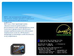 BIOS – это низкоуровневое программное обеспечение, которое хранится в отдельн