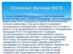1. Запуск компьютера и процедура самотестирования (Power-On Self Test — POST