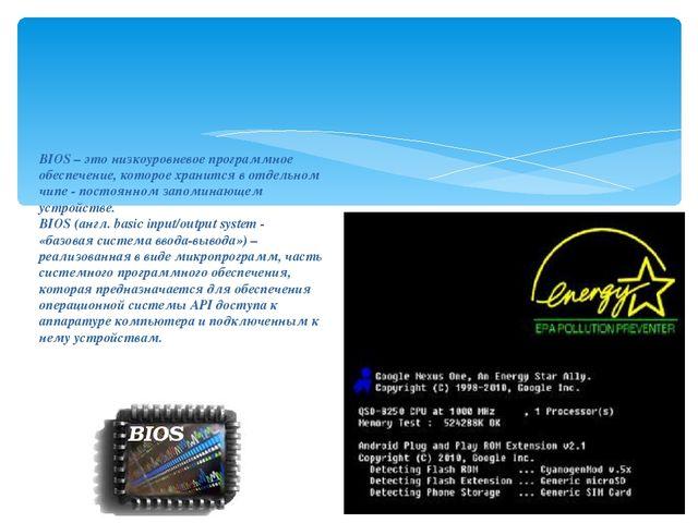 BIOS – это низкоуровневое программное обеспечение, которое хранится в отдельн...