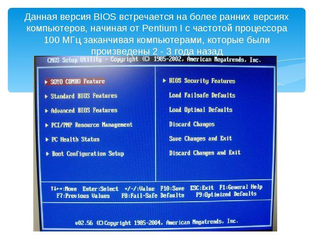 Данная версия BIOS встречается на более ранних версиях компьютеров, начиная о...