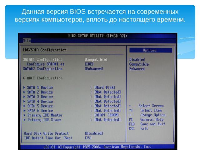 Данная версия BIOS встречается на современных версиях компьютеров, вплоть до...
