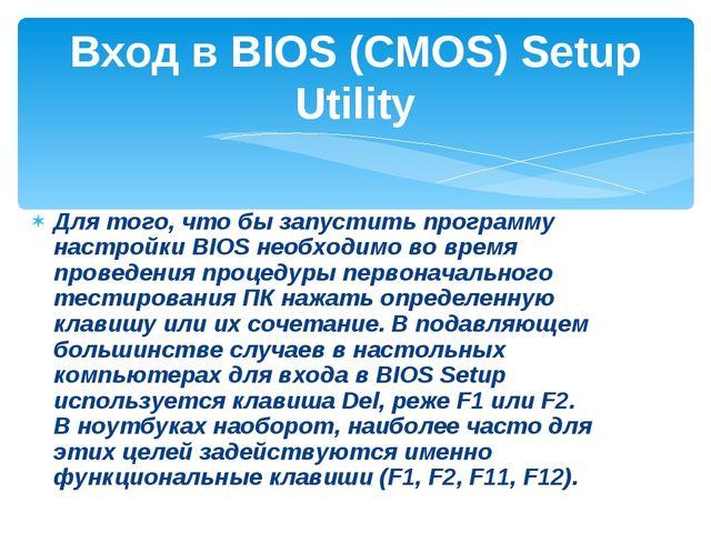 Для того, что бы запустить программу настройки BIOS необходимо во время прове...