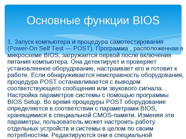 1. Запуск компьютера и процедура самотестирования (Power-On Self Test — POST...