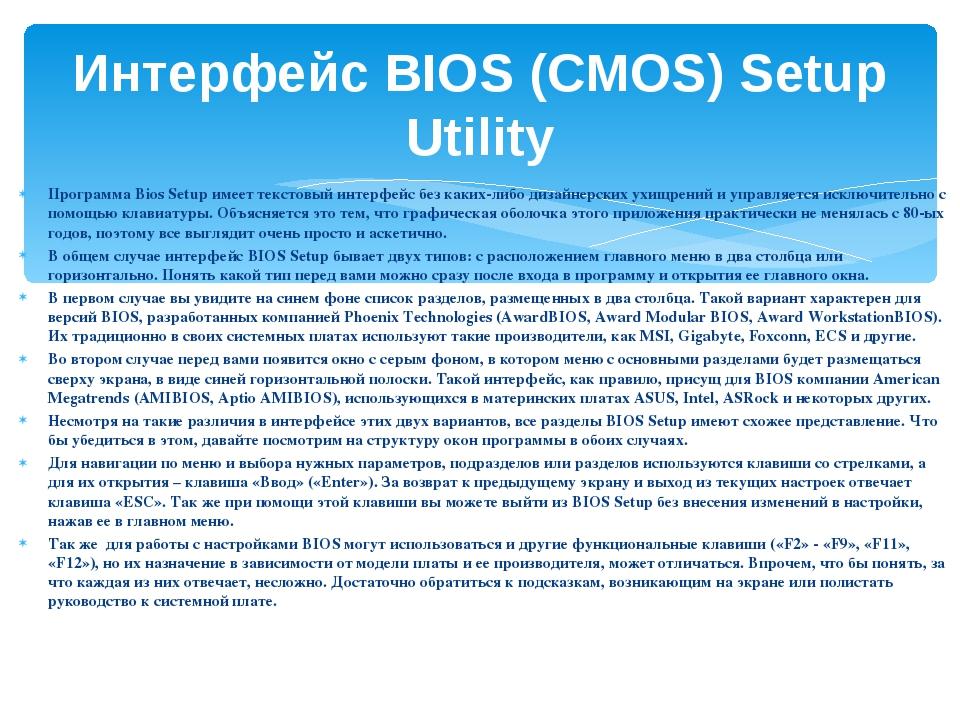 Программа Bios Setup имеет текстовый интерфейс без каких-либо дизайнерских ух...
