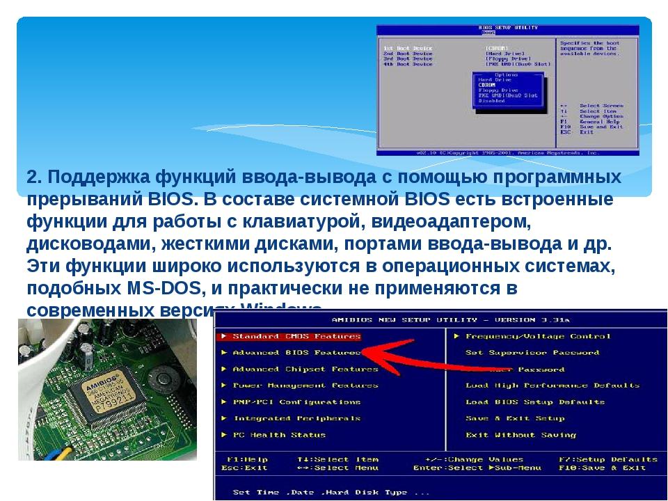 2. Поддержка функций ввода-вывода с помощью программных прерываний BIOS. В с...
