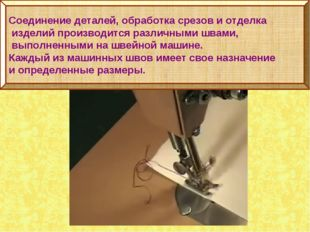 Соединение деталей, обработка срезов и отделка изделий производится различны