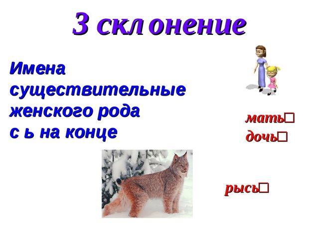 3 склонение Имена существительные женского рода с ь на конце мать□ дочь□ рысь□