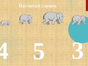 Посчитай слонов 4 5 3