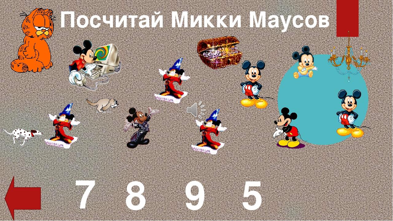 Посчитай Микки Маусов 7 9 8 5