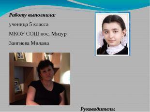 Работу выполнила: ученица 5класса МКОУ СОШ пос. Мизур Зангиева Милана Руково