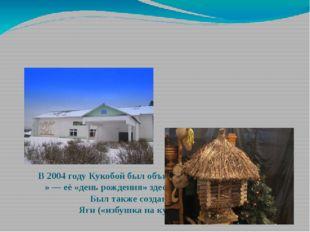 В2004годуКукобойбылобъявлен«родинойБабы-Яги»—её«деньрождения»зде