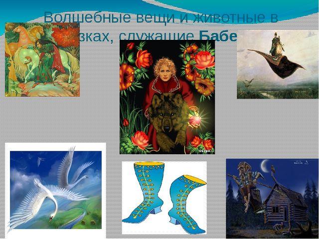 Волшебные вещи и животные в сказках, служащие Бабе-яге