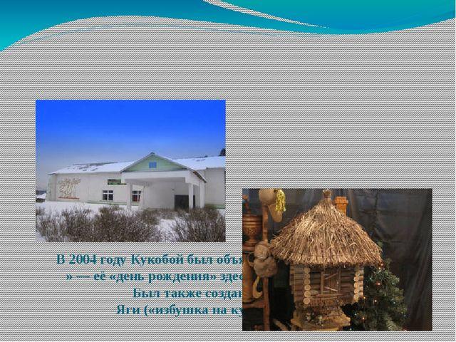 В2004годуКукобойбылобъявлен«родинойБабы-Яги»—её«деньрождения»зде...