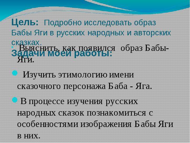 Цель: Подробно исследовать образ Бабы Яги в русских народных и авторских сказ...