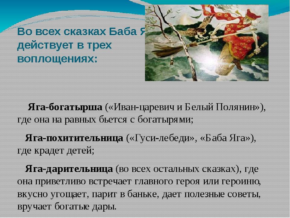 Во всех сказках Баба Яга действует в трех воплощениях: Яга-богатырша («Иван-ц...
