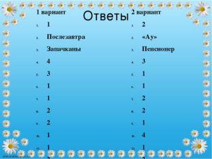 Ответы 1 вариант 1 Послезавтра Запачканы 4 3 1 1 2 2 1 1 2 2 3 2 вариант 2 «А