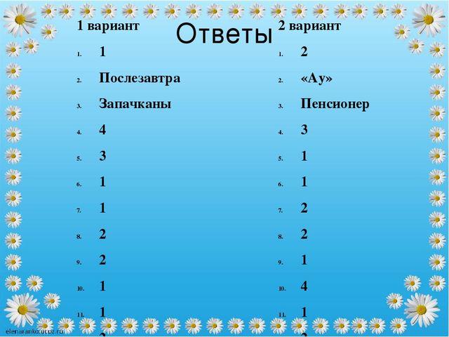 Ответы 1 вариант 1 Послезавтра Запачканы 4 3 1 1 2 2 1 1 2 2 3 2 вариант 2 «А...