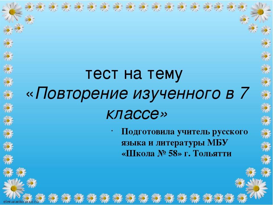 тест на тему «Повторение изученного в 7 классе» Подготовила учитель русского...