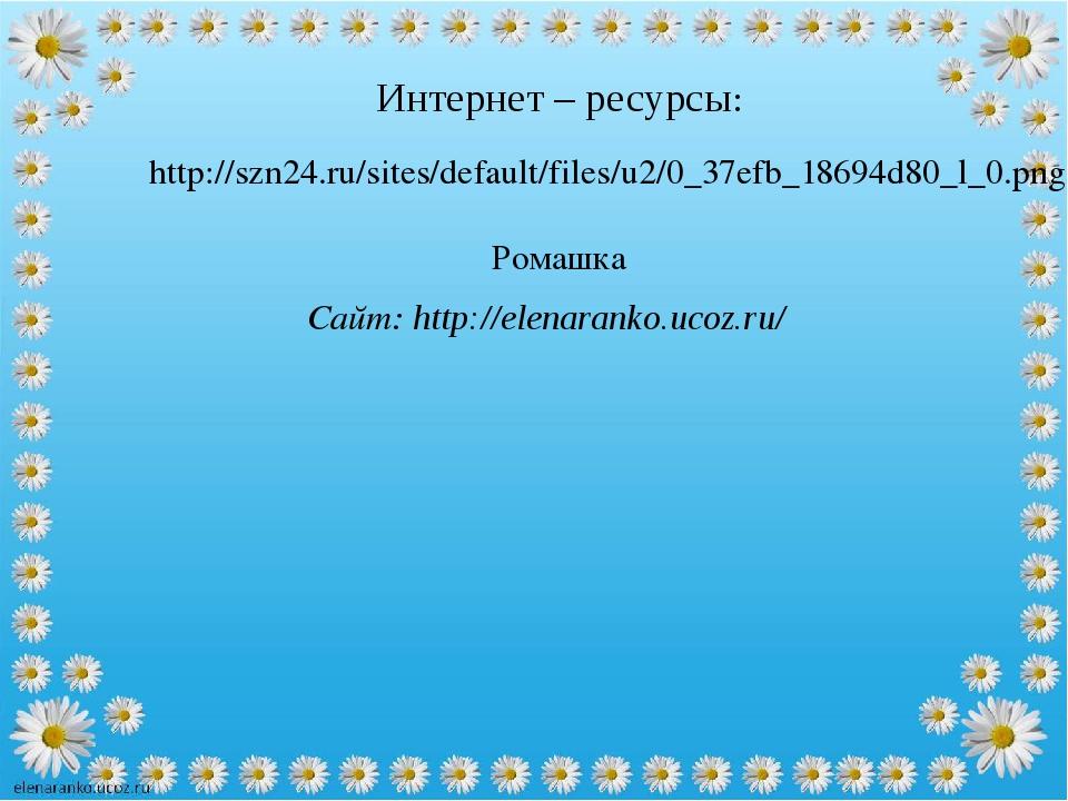 Интернет – ресурсы: http://szn24.ru/sites/default/files/u2/0_37efb_18694d80_l...