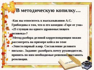 -Как вы относитесь к высказыванию А.С. Грибоедова о том, что в его комедии «