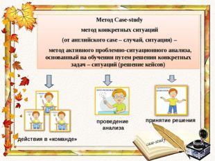 Метод Сase-study метод конкретных ситуаций (от английского case – случай, си